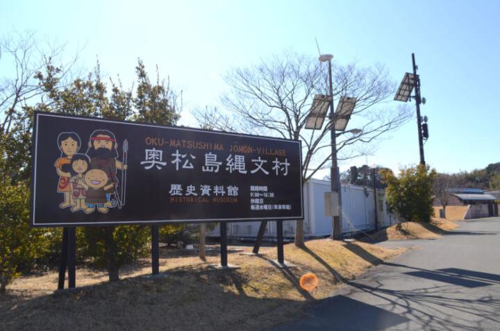 奥松島縄文村歴史資料館の入口看板
