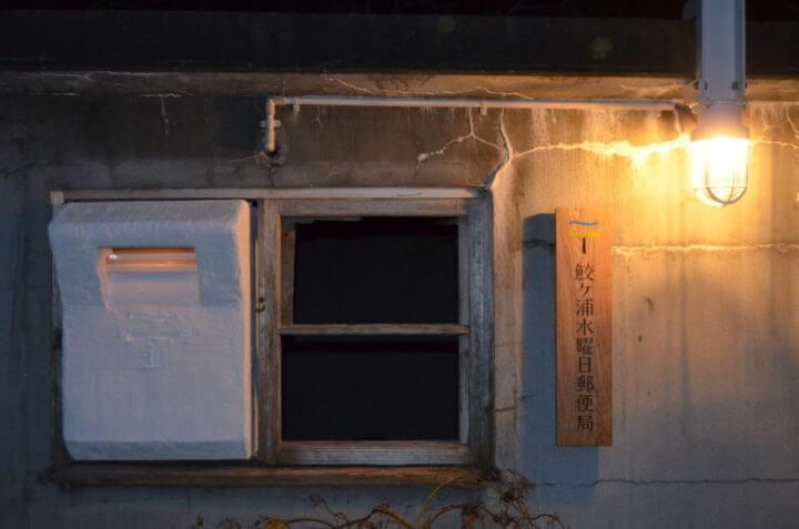 夜の鮫ヶ浦水曜日郵便局の点灯した様子