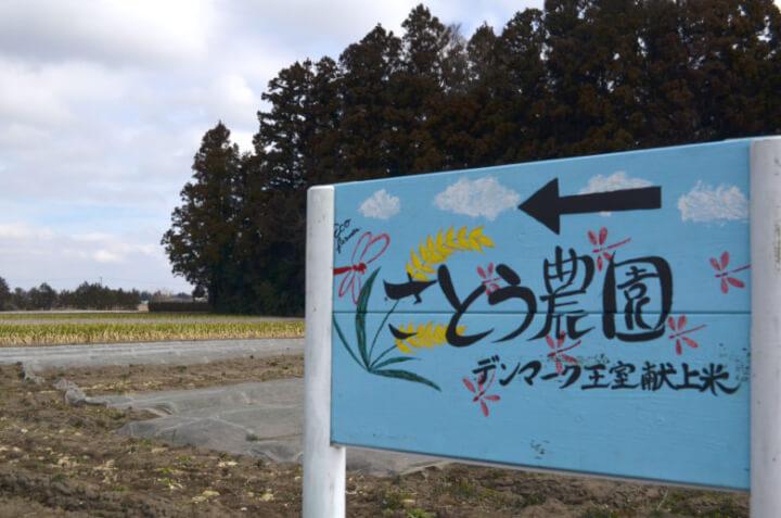 佐藤農園の入口の手作り看板