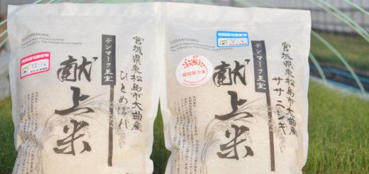 佐藤農園のデンマーク献上米