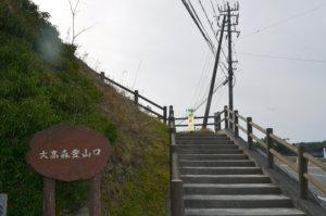 松島四大観 壮観・大高森登山口入口