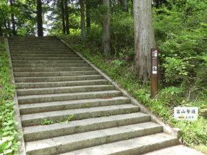 松島四大観 麗観・富山参道入口
