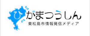 ひがまつうしん|東松島市情報発信メディア